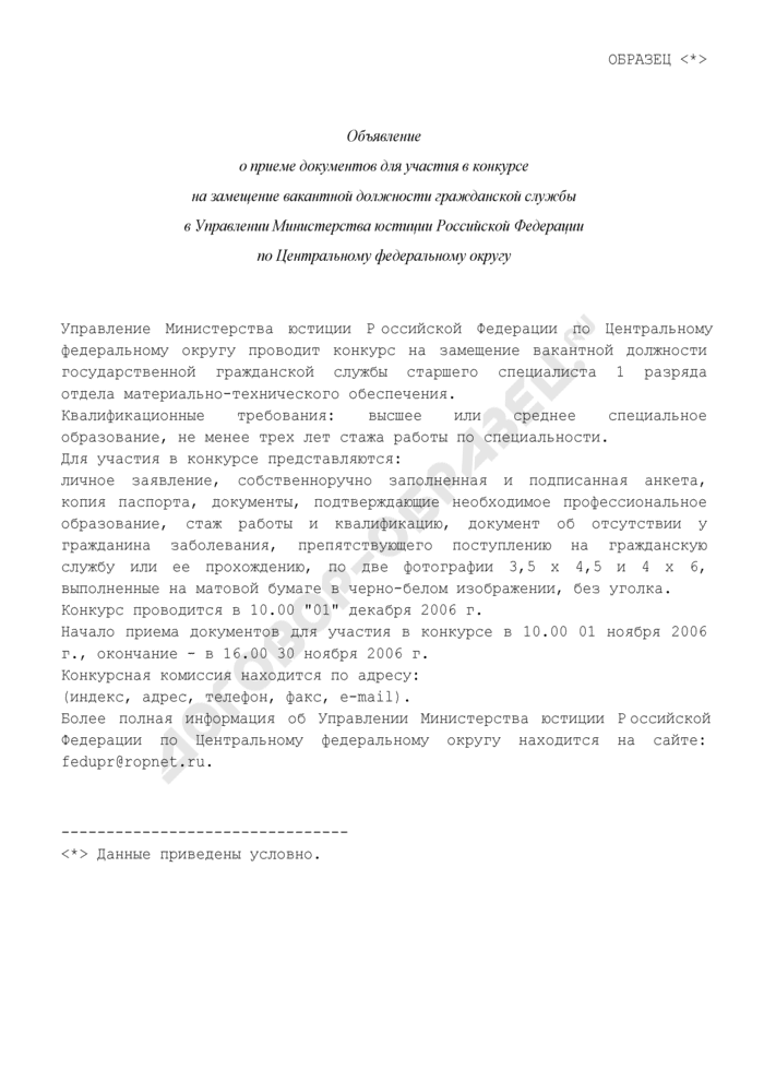 Объявление о приеме документов для участия в конкурсе на замещение вакантной должности гражданской службы в Управлении Министерства юстиции Российской Федерации по Центральному федеральному округу. Страница 1