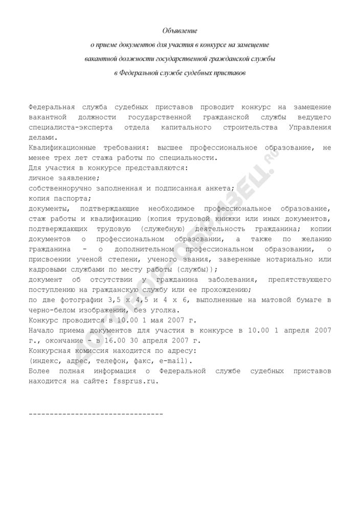 Объявление о приеме документов для участия в конкурсе на замещение вакантной должности государственной гражданской службы в Федеральной службе судебных приставов (образец). Страница 1