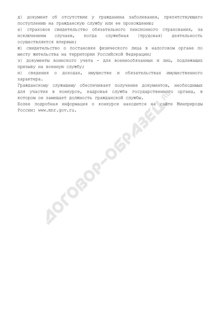Объявление о приеме документов для участия в конкурсе на замещение вакантной должности федеральной государственной гражданской службы в Министерстве природных ресурсов Российской Федерации. Страница 2