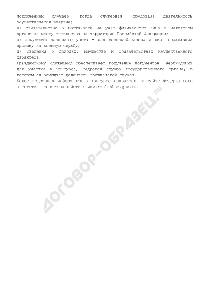 Объявление о приеме документов для участия в конкурсе на замещение вакантной должности федеральной государственной гражданской службы в Федеральном агентстве лесного хозяйства. Страница 2