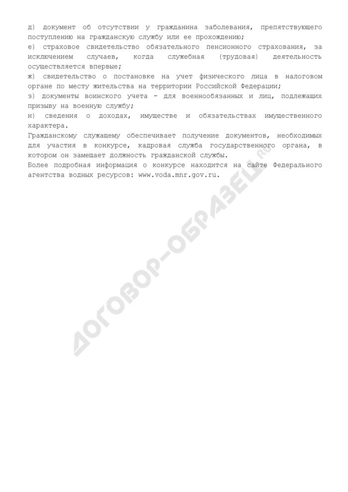 Объявление о приеме документов для участия в конкурсе на замещение вакантной должности Федеральной государственной гражданской службы Российской Федерации в федеральном агентстве водных ресурсов. Страница 2