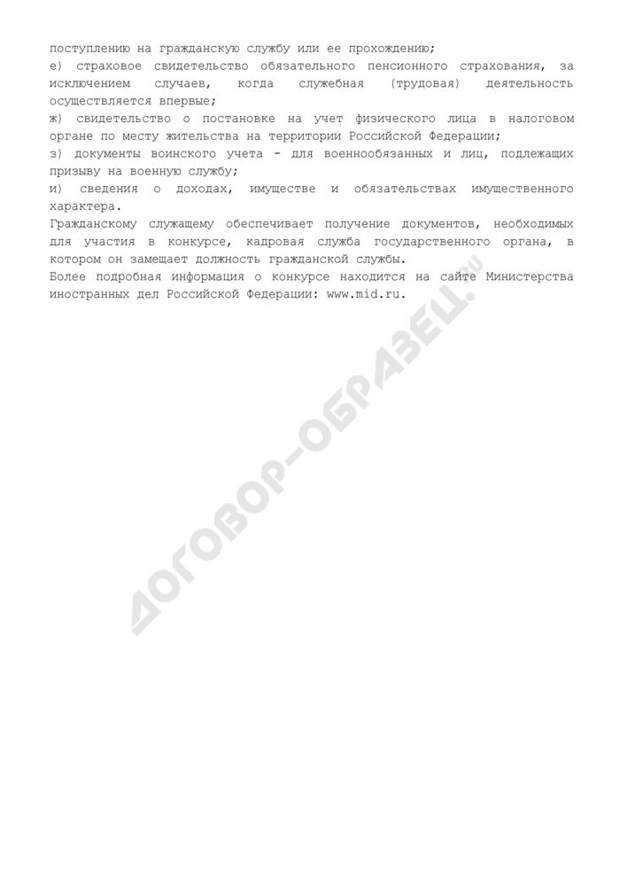 Объявление о приеме документов для участия в конкурсе на замещение вакантной должности Федеральной государственной гражданской службы Российской Федерации в Министерстве иностранных дел Российской Федерации. Страница 2