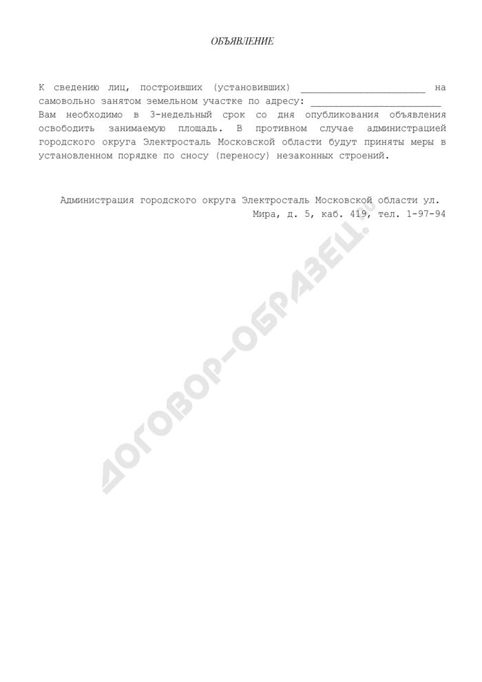 Объявление-предупреждение о необходимости сноса незаконного строения на территории городского округа Электросталь Московской области. Страница 1