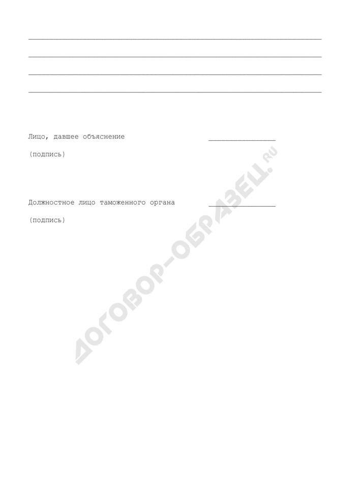 Объяснение о ходе проведения проверки (ревизии) финансово-хозяйственной деятельности экономического субъекта. Страница 2