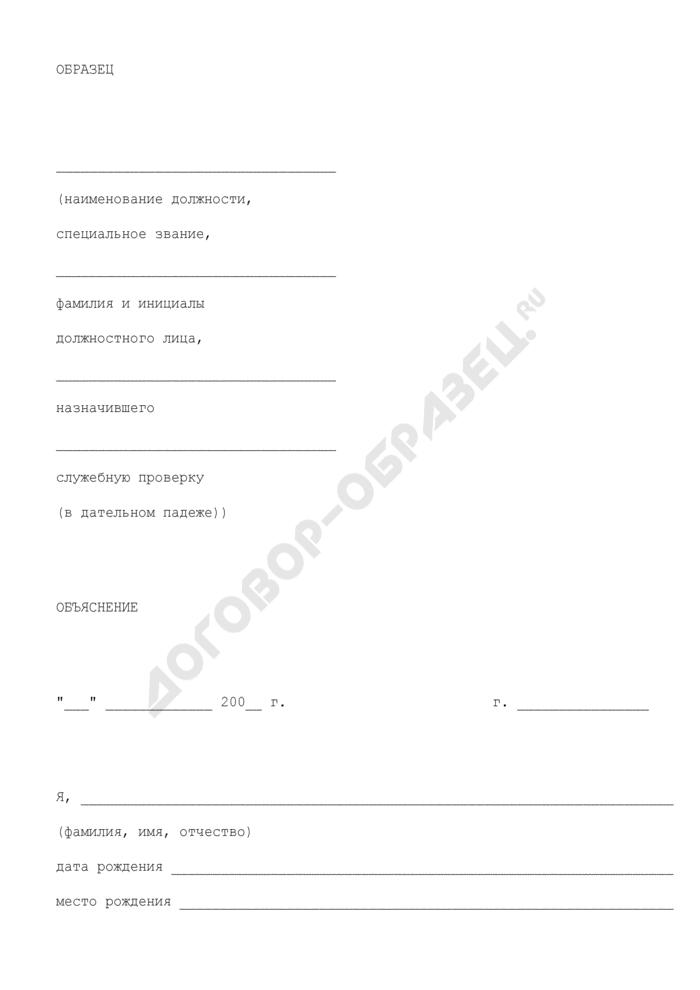 Объяснение сотрудника органов внутренних дел Российской Федерации, прикомандированного к Федеральной миграционной службе России, в отношении которого проводится служебная проверка (образец). Страница 1