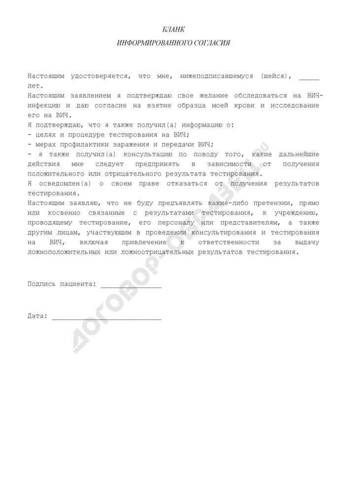 Бланк информированного согласия гражданина на взятие у него образца крови и исследование на ВИЧ. Страница 1