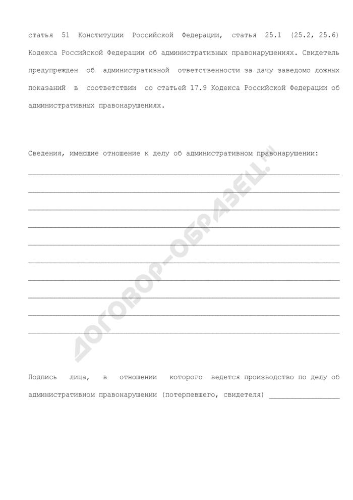 Объяснение сотрудника при опросе лица, в отношении которого ведется производство по делу об административном правонарушении (потерпевшего, свидетеля) (образец). Страница 2