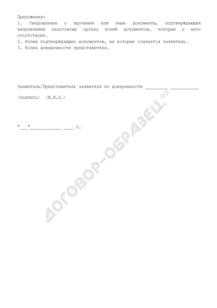 Объяснения заявителя о правомерности понесенных представительских расходов (по делу о признании недействительным решения налогового органа). Страница 3