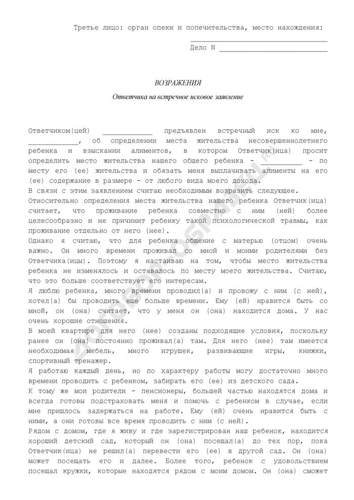 Объяснения ответчика на встречное исковое заявление об определении места жительства несовершеннолетнего ребенка и взыскании алиментов. Страница 1