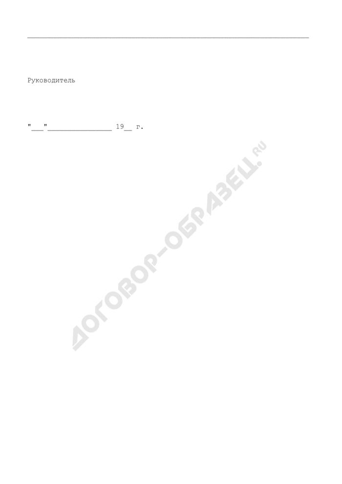 Объяснительная записка о причинах перерасхода основных материалов против производственных норм (приложение к форме N М-29). Страница 3