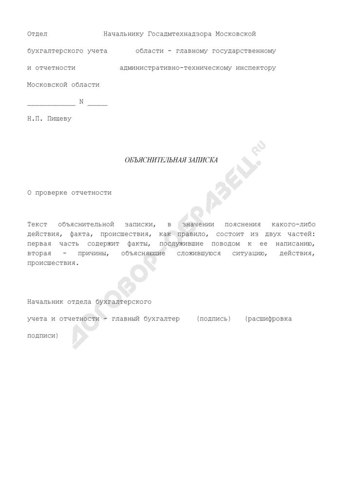 Объяснительная записка о проверке отчетности в главном управлении Госадмтехнадзора Московской области. Страница 1