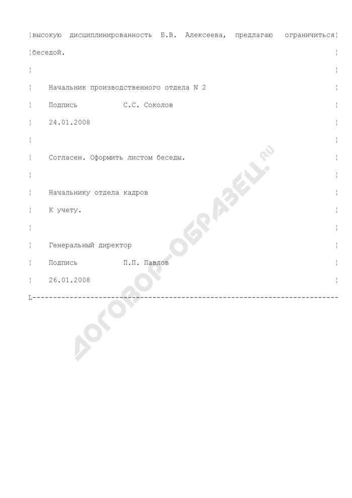 Объяснительная записка работника о совершении им дисциплинарного проступка. Страница 2