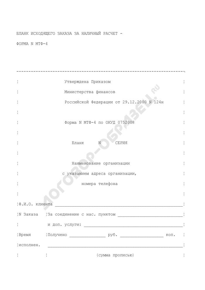 Бланк исходящего заказа за наличный расчет. Форма N МТФ-4. Страница 1