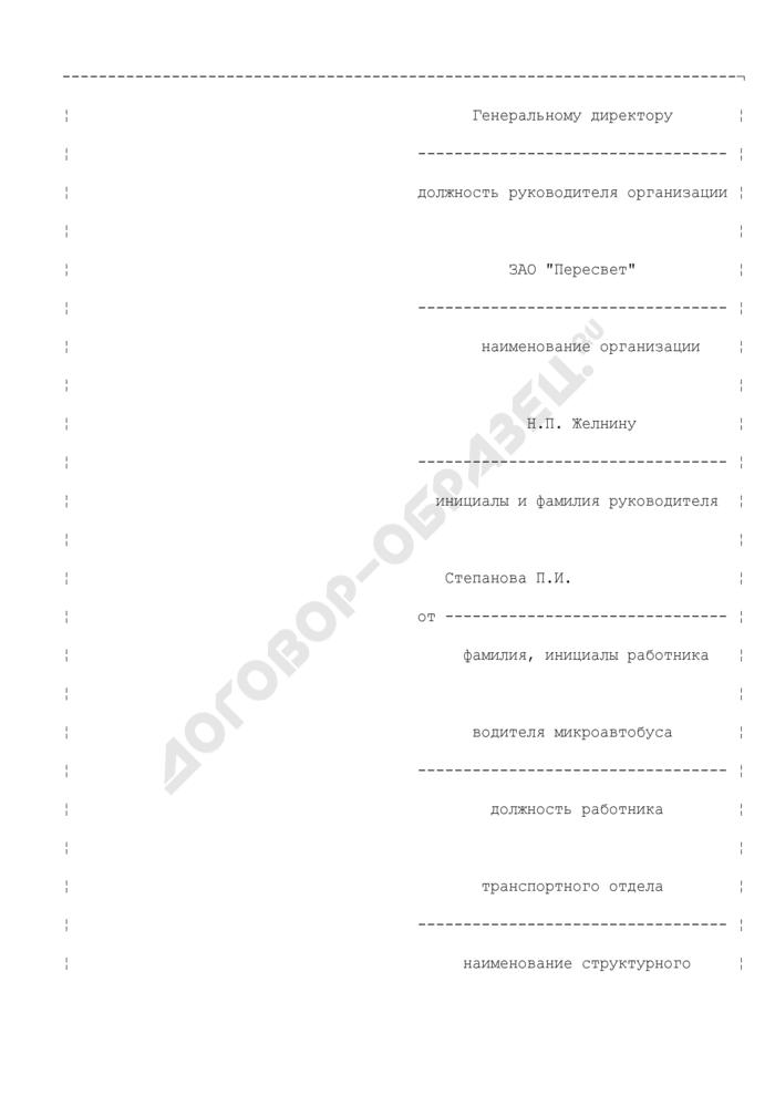 Объяснительная записка работника о причинах нарушения дисциплины/должностных (профессиональных) обязанностей (примерный образец). Страница 1
