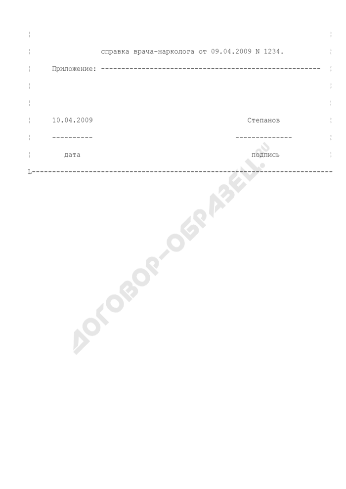 Объяснительная записка работника о причинах нарушения дисциплины/должностных (профессиональных) обязанностей (примерный образец). Страница 3