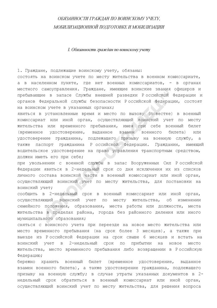 Обязанности граждан по воинскому учету, мобилизационной подготовке и мобилизации. Страница 1