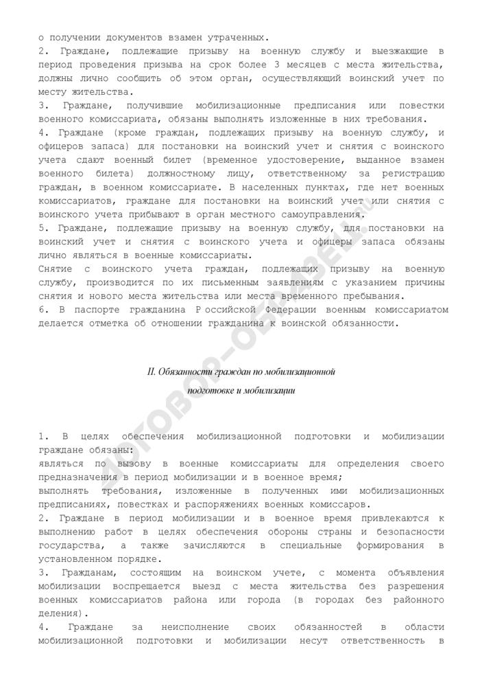 Обязанности граждан по воинскому учету, мобилизационной подготовке и мобилизации. Страница 2