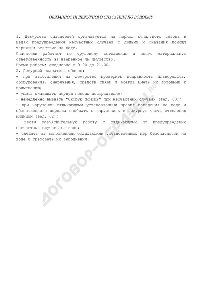 Обязанности дежурного спасателя по водоему в г. Черноголовка Ногинского района Московской области. Страница 1