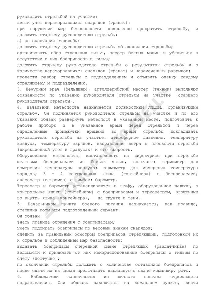 Обязанности лиц, руководящих стрельбой и обслуживающих стрельбу. Страница 3