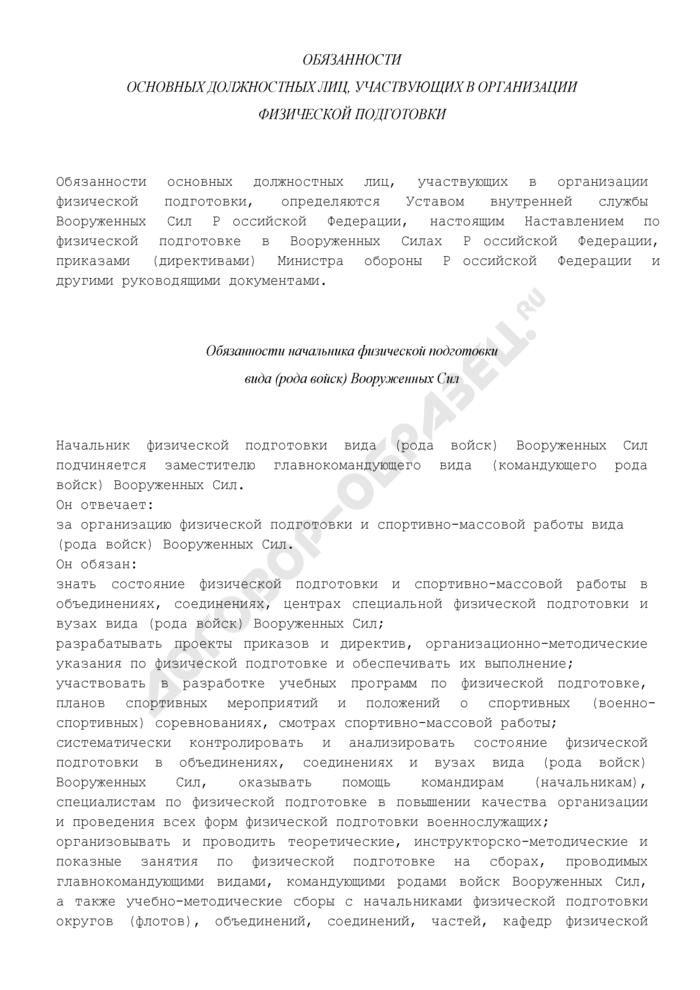 Обязанности основных должностных лиц, участвующих в организации физической подготовки в Вооруженных Силах Российской Федерации. Страница 1