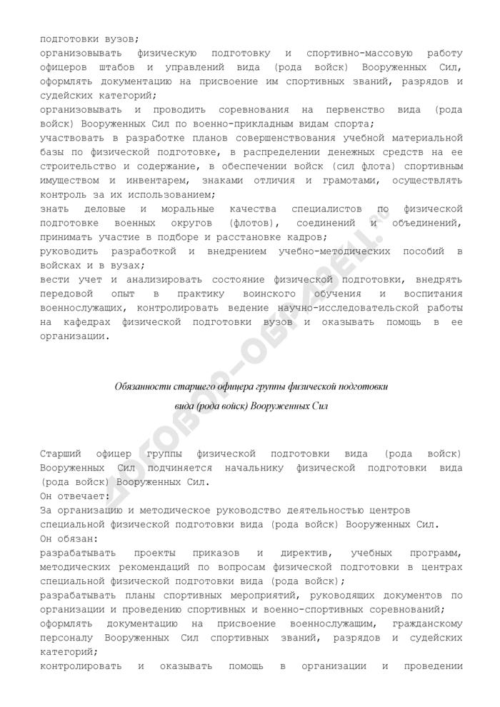 Обязанности основных должностных лиц, участвующих в организации физической подготовки в Вооруженных Силах Российской Федерации. Страница 2