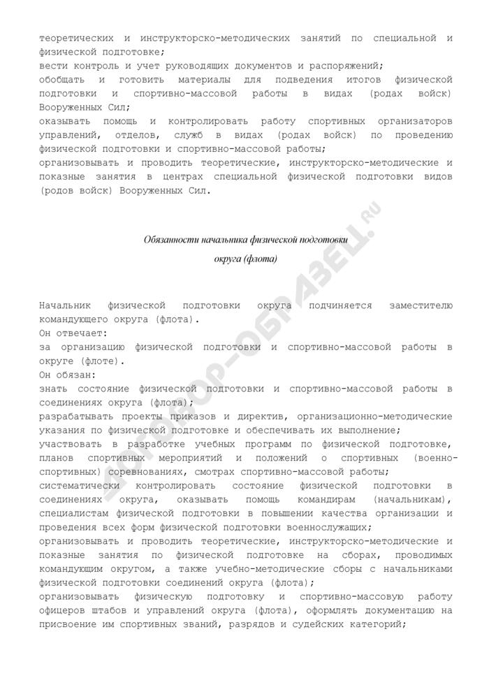 Обязанности основных должностных лиц, участвующих в организации физической подготовки в Вооруженных Силах Российской Федерации. Страница 3