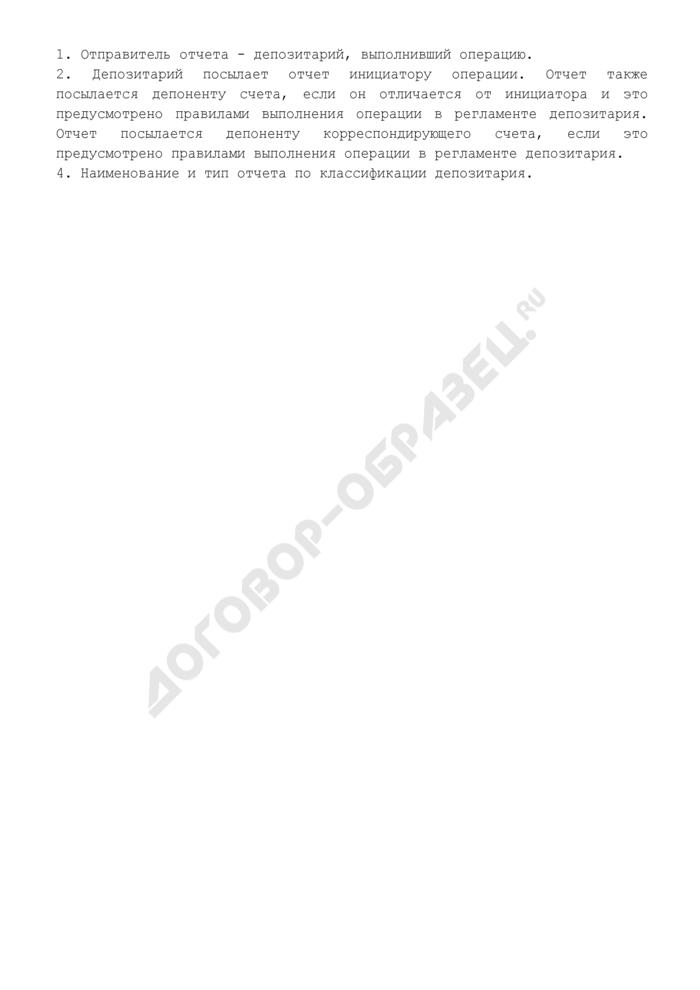 Обязательные реквизиты поручений на исполнение бухгалтерских операций и отчетов об исполнении бухгалтерских операций. Страница 3