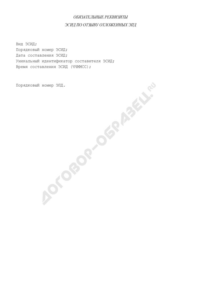 Обязательные реквизиты ЭСИД по отзыву отложенных ЭПД. Страница 1