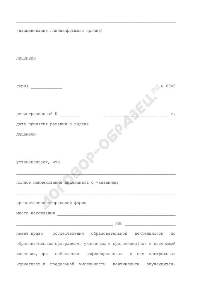 Бланк лицензии на осуществление образовательной деятельности. Страница 1