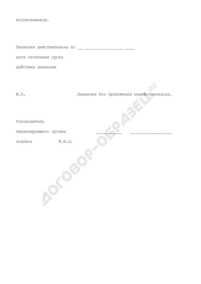 Бланк лицензии на осуществление образовательной деятельности. Страница 2