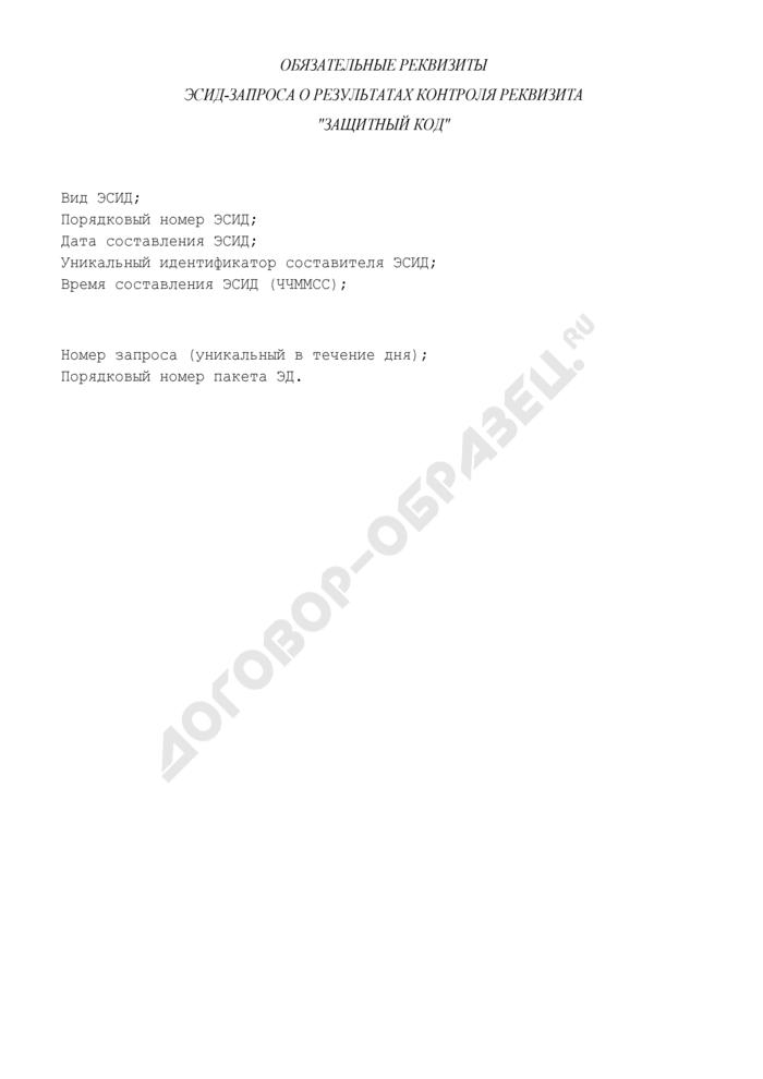"""Обязательные реквизиты ЭСИД-запроса о результатах контроля реквизита """"Защитный код. Страница 1"""