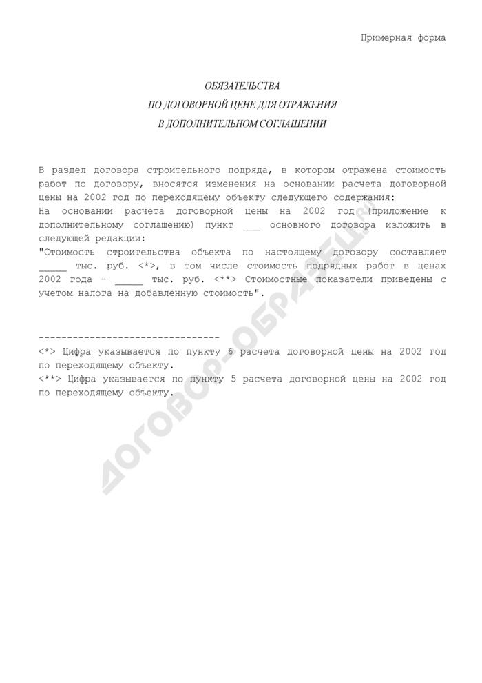 Обязательства по договорной цене для отражения в дополнительном соглашении. Страница 1