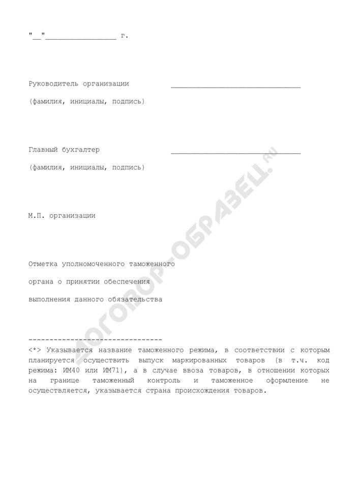 Обязательство импортера о ввозе товаров и использовании марок. Страница 3