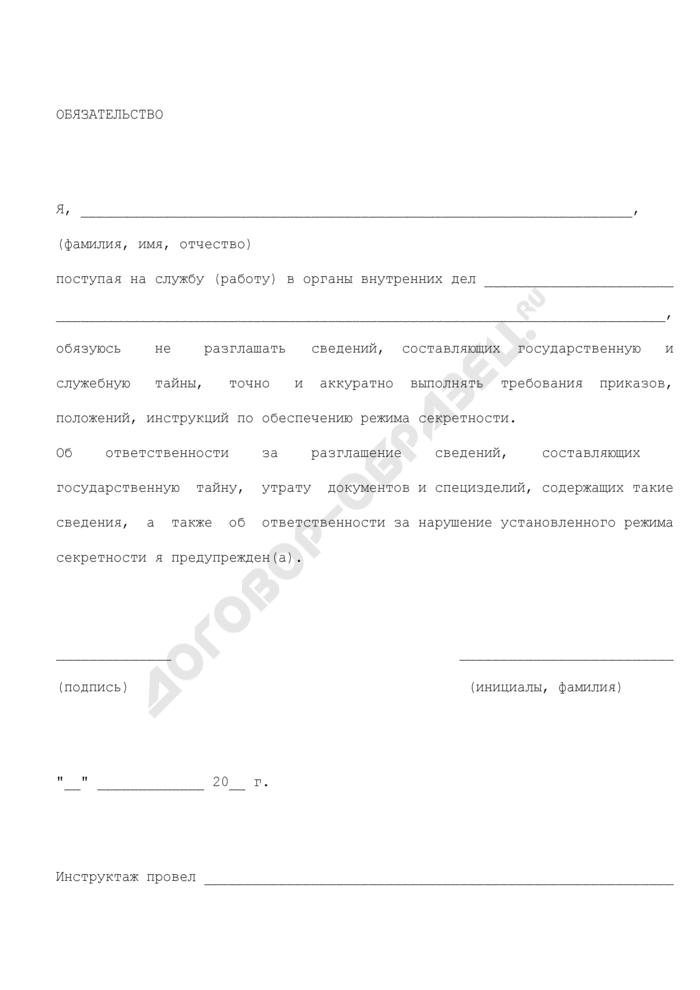 Обязательство кандидата на службу (работу) в органы внутренних дел Российской Федерации. Страница 1