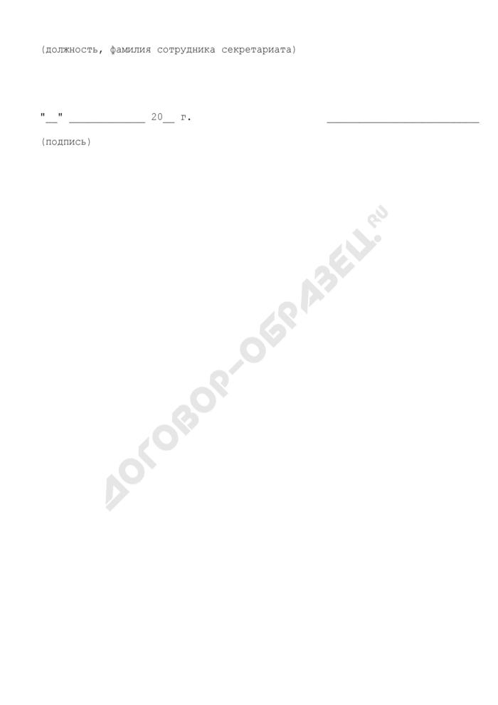 Обязательство кандидата на службу (работу) в органы внутренних дел Российской Федерации. Страница 2