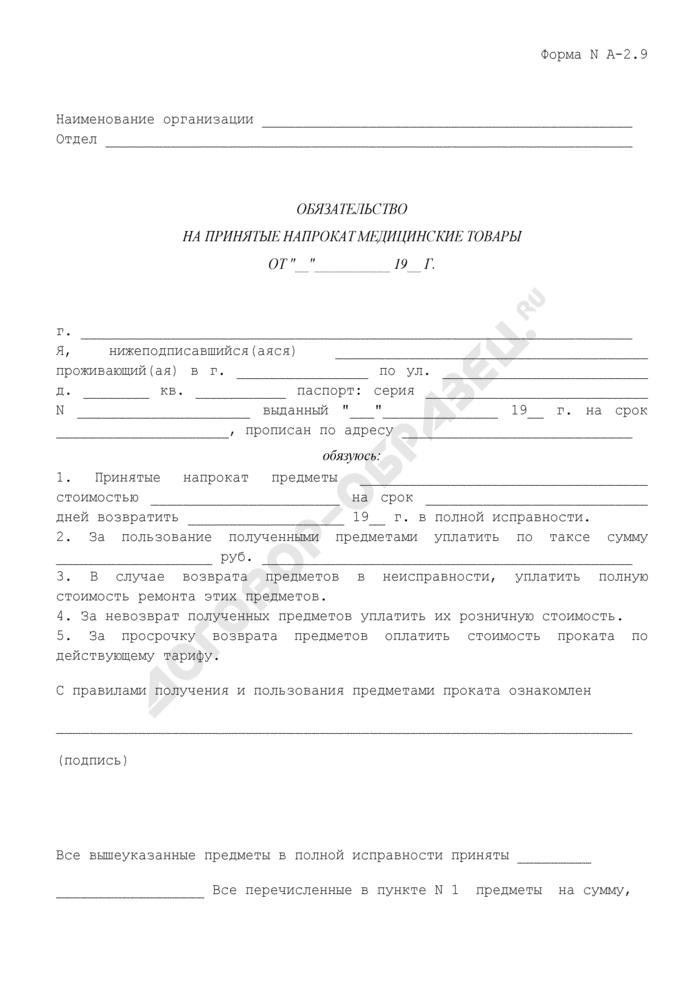 Обязательство на принятые напрокат медицинские товары. Форма N А-2.9. Страница 1