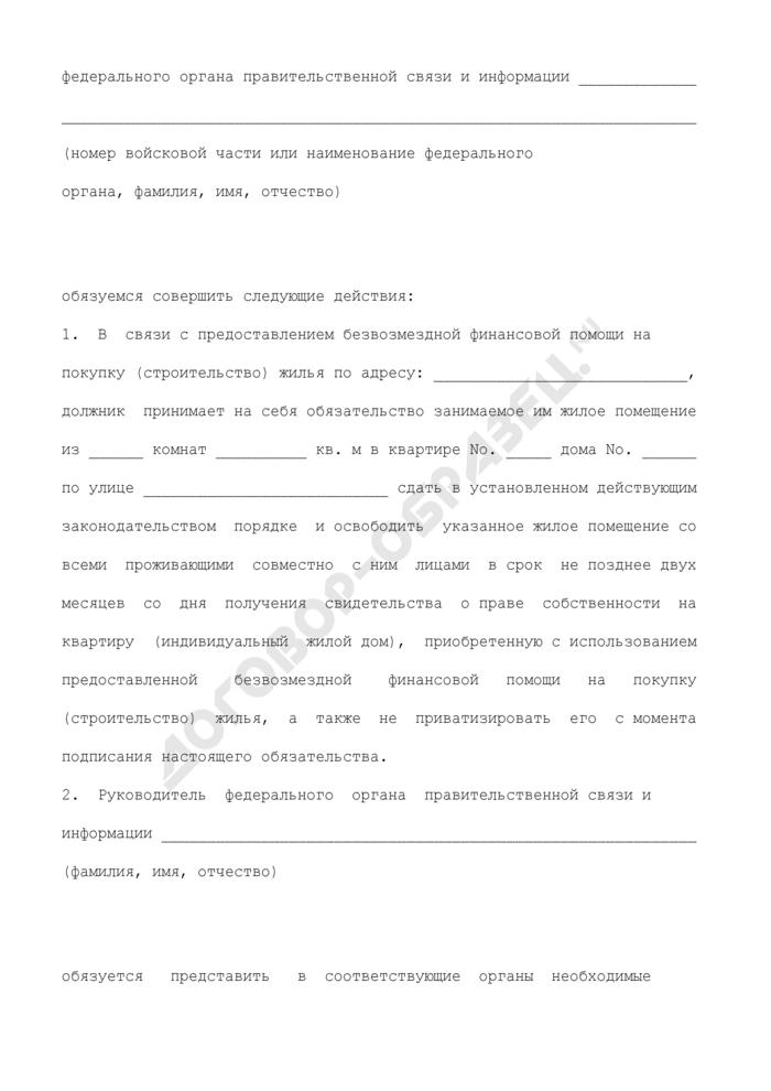 Обязательство о сдаче жилья по предыдущему месту военной службы при переводе к новому месту военной службы. Страница 2