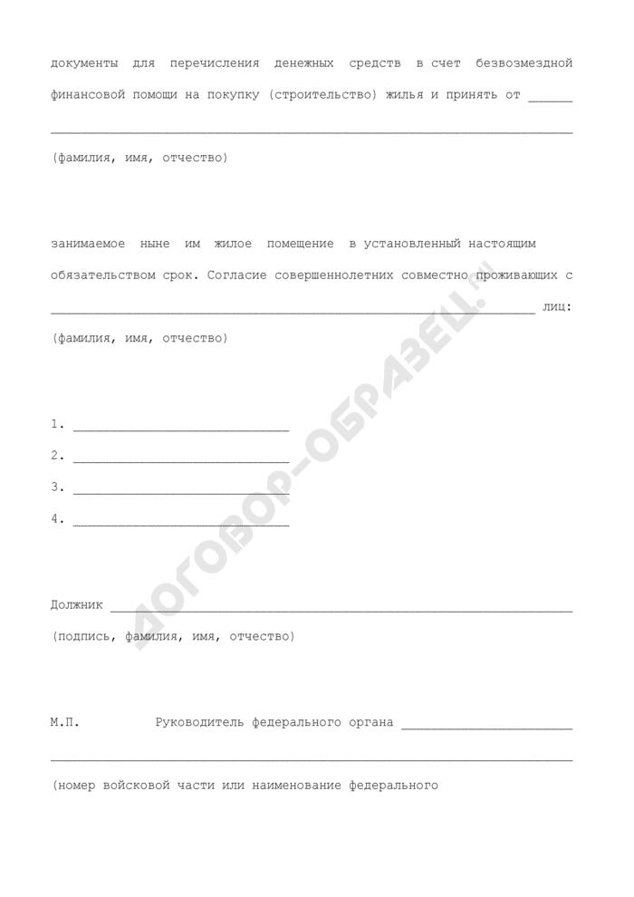 Обязательство о сдаче жилья по предыдущему месту военной службы при переводе к новому месту военной службы. Страница 3
