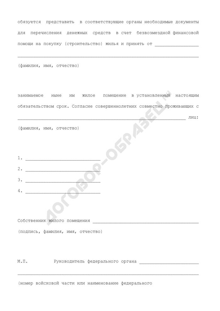 Обязательство о передаче права собственности на жилье по предыдущему месту военной службы при переводе к новому месту военной службы. Страница 3