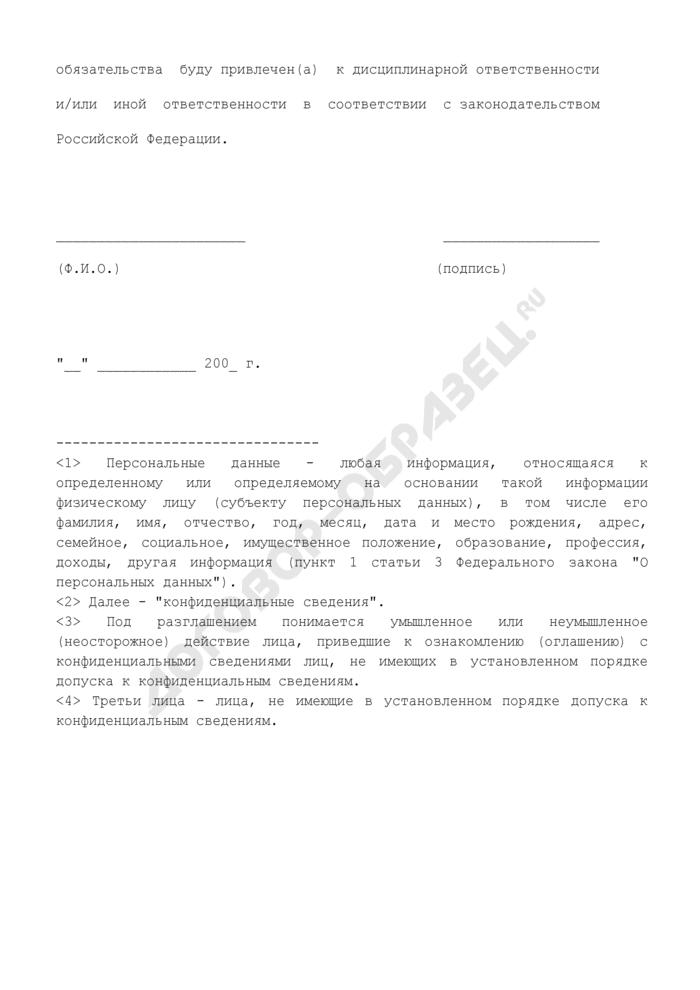 Обязательство о неразглашении конфиденциальной информации (персональных данных), не содержащей сведений, составляющих государственную тайну, в органах Федеральной миграционной службы. Страница 3