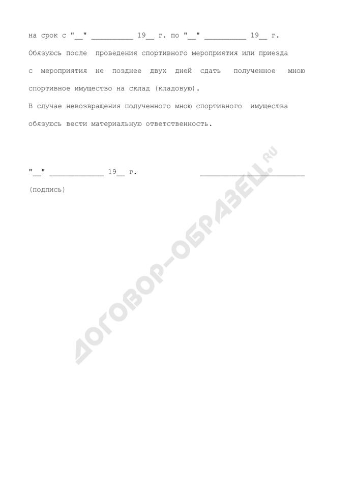 Обязательство о материальной ответственности одиночного спортсмена или тренера. Форма N 4. Страница 2