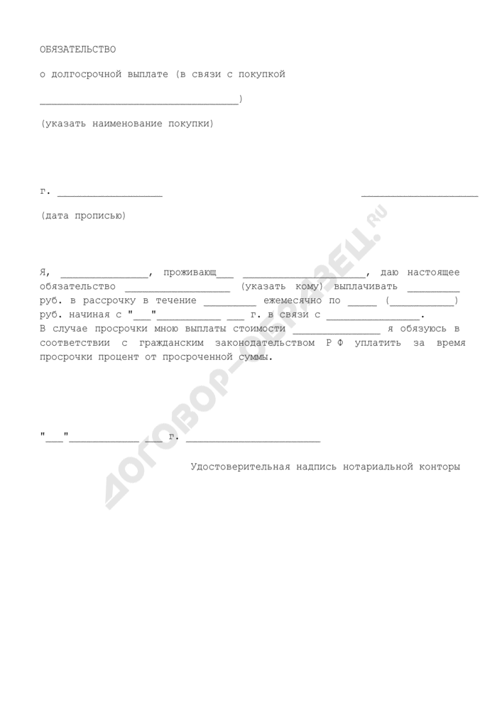 Обязательство о долгосрочной выплате в связи с покупкой. Страница 1