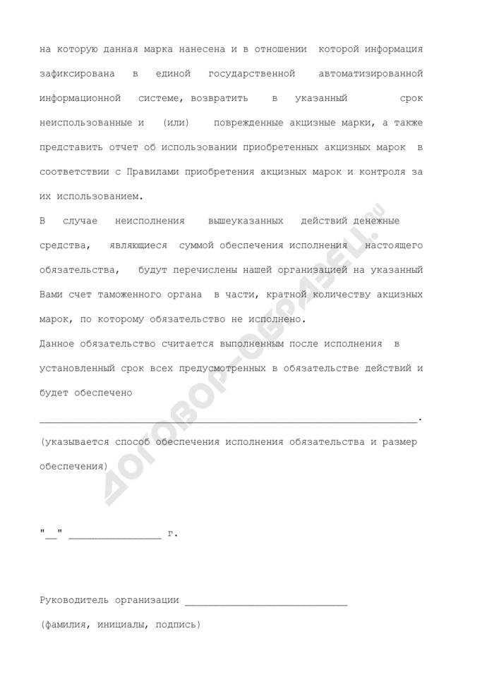 Обязательство организации об использовании акцизных марок в соответствии с их назначением. Страница 2