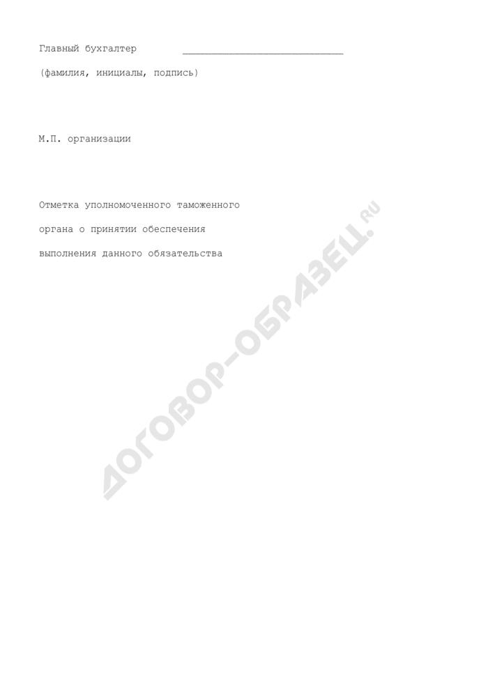 Обязательство организации об использовании акцизных марок в соответствии с их назначением. Страница 3