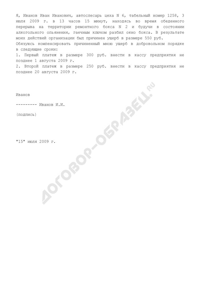 Обязательство работника о компенсации причиненного им материального ущерба в рассрочку (пример). Страница 1