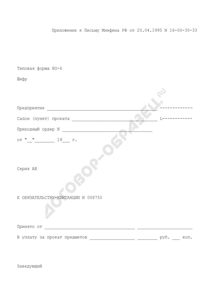 Обязательство-квитанция. Типовая форма N БО-6. Страница 1