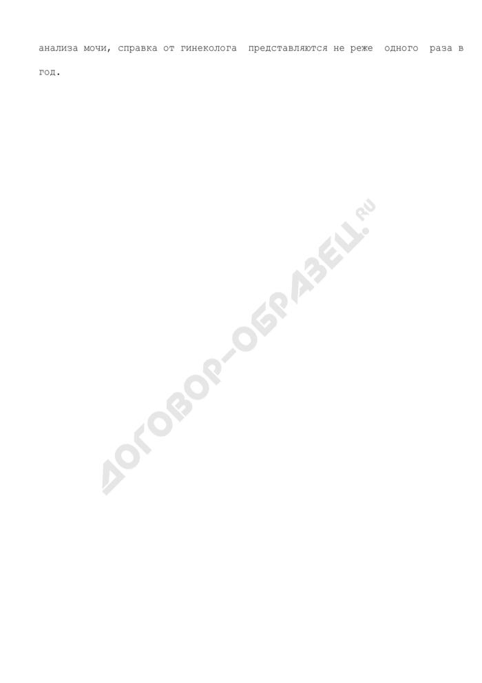 Одноразовая карточка повторного донора. Форма N 406/у-П. Страница 3