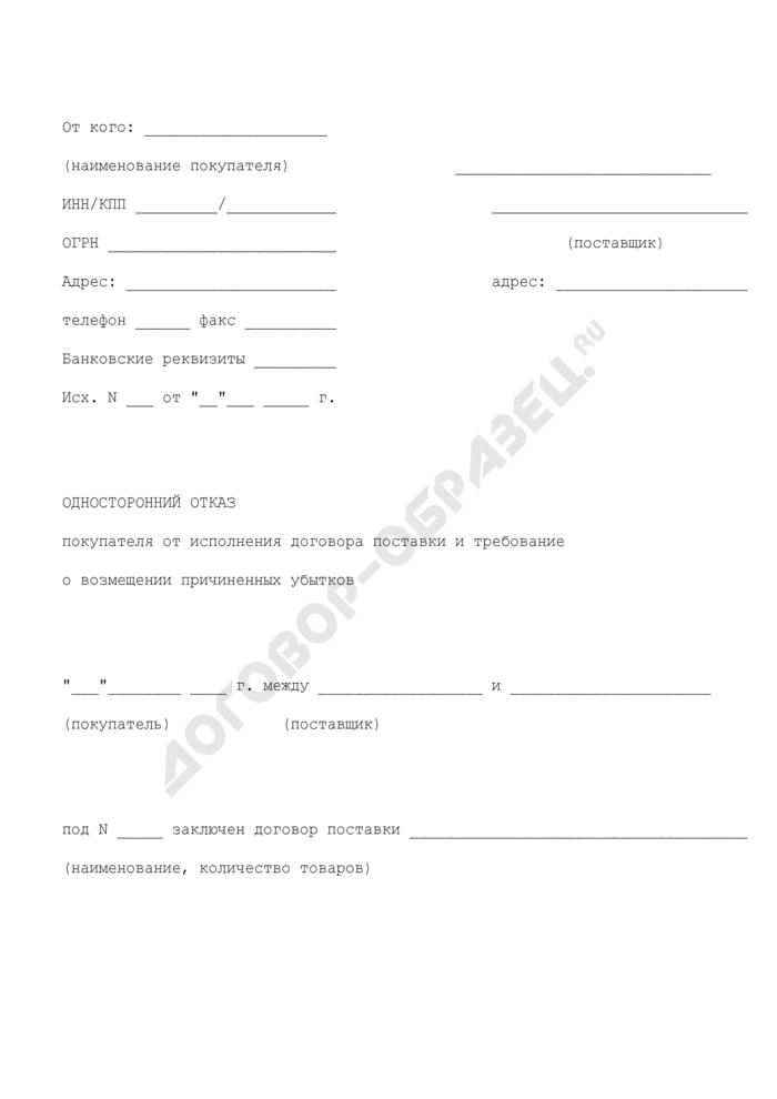 Односторонний отказ покупателя от исполнения договора поставки и требование о возмещении причиненных убытков. Страница 1