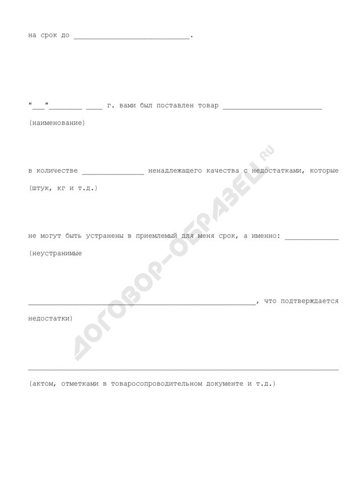 Односторонний отказ покупателя от исполнения договора поставки и требование о возмещении причиненных убытков. Страница 2