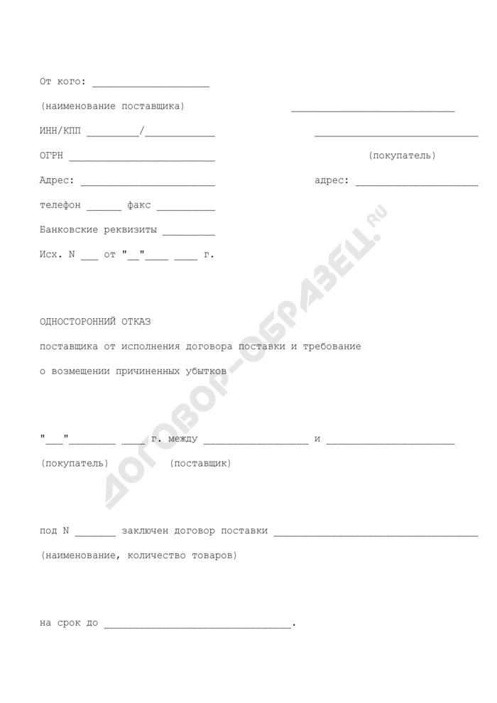 Односторонний отказ поставщика от исполнения договора поставки и требование о возмещении причиненных убытков. Страница 1